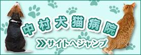 中村犬猫病院